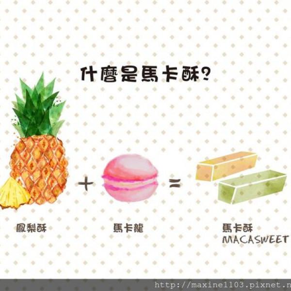 台中市 美食 餐廳 零食特產 零食特產 川布本舖馬卡酥