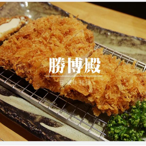 台北市 美食 餐廳 異國料理 日式料理 新宿勝博殿-日式炸豬排