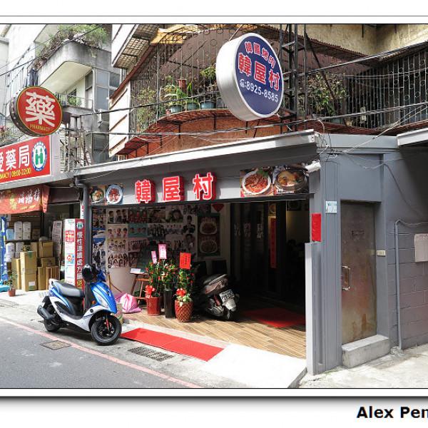 新北市 美食 餐廳 異國料理 韓式料理 韓屋村