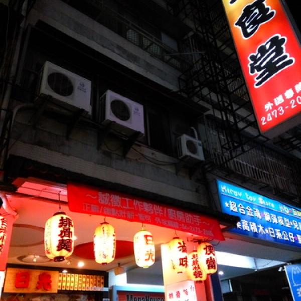 台中市 美食 餐廳 中式料理 麵食點心 日光食堂