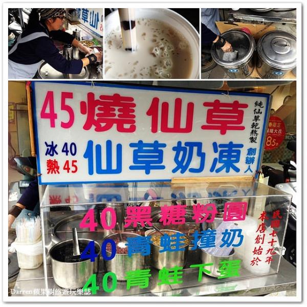 桃園市 美食 餐廳 飲料、甜品 飲料、甜品其他 桃園仙草奶凍