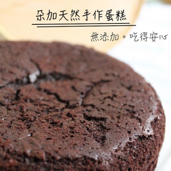 台南市 美食 餐廳 烘焙 蛋糕西點 朵加天然手作