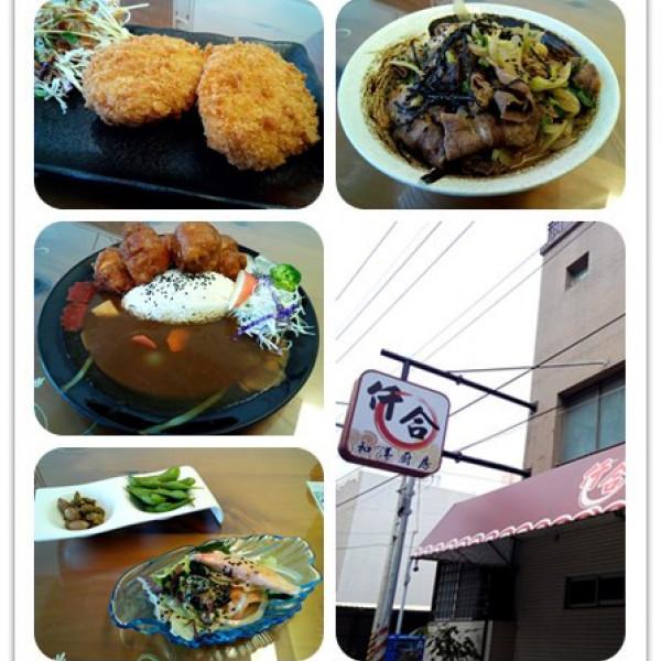 台南市 美食 餐廳 異國料理 日式料理 仟合和洋廚房