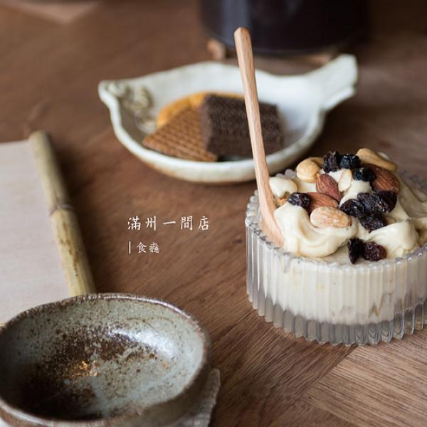 屏東縣 美食 餐廳 咖啡、茶 咖啡、茶其他 滿州一間店
