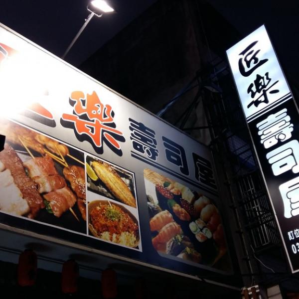 苗栗縣 美食 餐廳 異國料理 日式料理 匠樂壽司屋