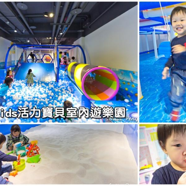 台北市 休閒旅遊 運動休閒 運動休閒其他 Powerkids活力寶貝室內遊樂園