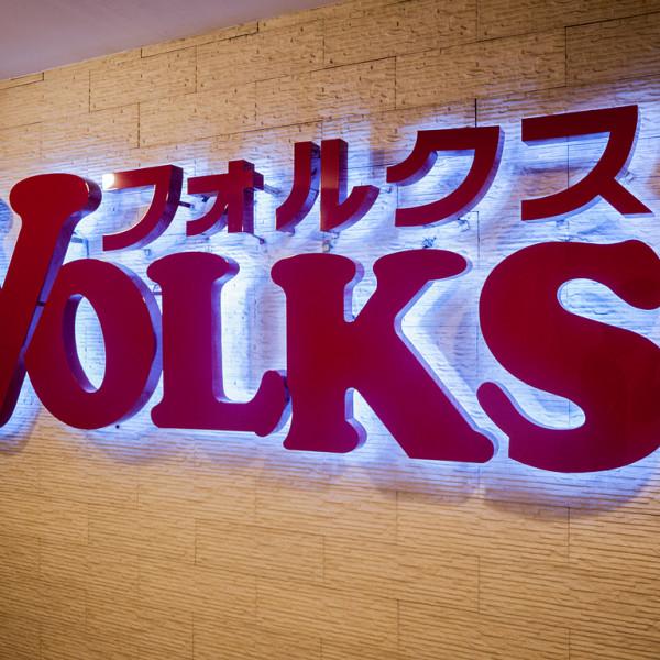 台北市 美食 餐廳 異國料理 日式料理 沃克牛排(復興店)