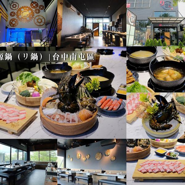 台中市 美食 餐廳 火鍋 涮涮鍋 リ鍋(極の活海鮮鍋物)
