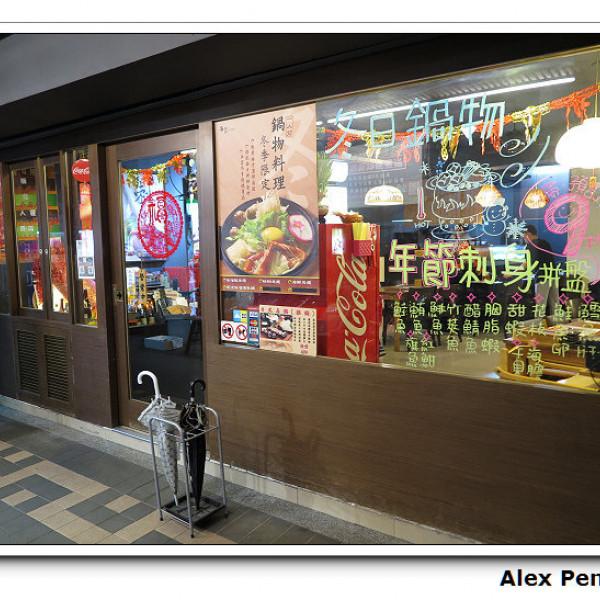 新北市 美食 餐廳 異國料理 日式料理 西宝和食料理