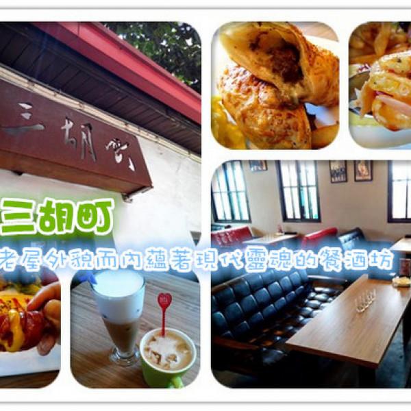 台南市 餐飲 義式料理 三胡町餐酒館Bistro