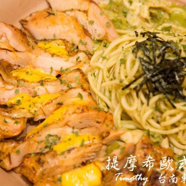 台南市 美食 餐廳 異國料理 義式料理 提摩希歐式連鎖餐坊東安店