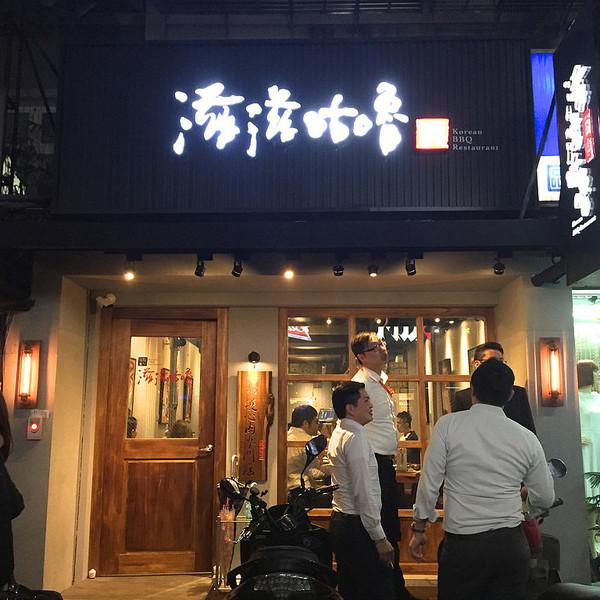 台北市 美食 餐廳 餐廳燒烤 滋滋咕嚕 쩝쩝꿀꺽 韓式烤肉專門2號店