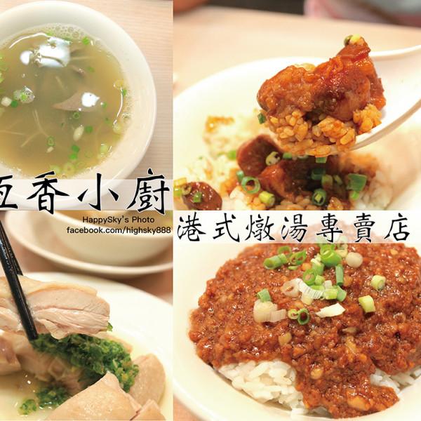 高雄市 美食 餐廳 中式料理 粵菜、港式飲茶 恆香小廚