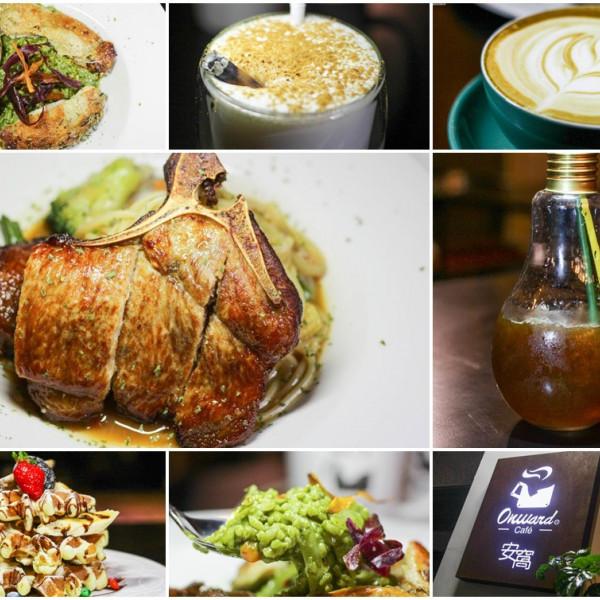 高雄市 美食 餐廳 咖啡、茶 咖啡館 安窩咖啡