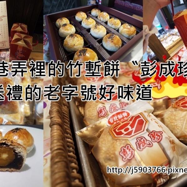 新竹市 美食 餐廳 零食特產 零食特產 彭成珍餅行