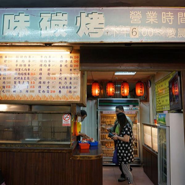 台北市 美食 餐廳 餐廳燒烤 串燒 元味碳烤