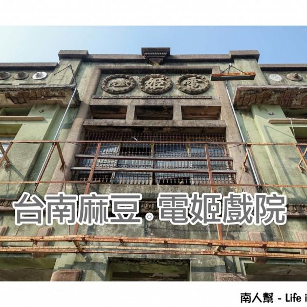 台南市 休閒旅遊 景點 景點其他 電姬戲院