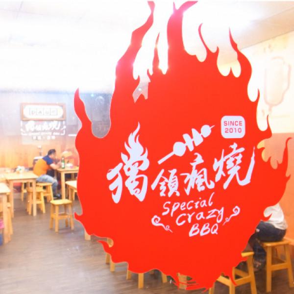 台南市 美食 餐廳 餐廳燒烤 串燒 獨領瘋燒-燒烤專賣店