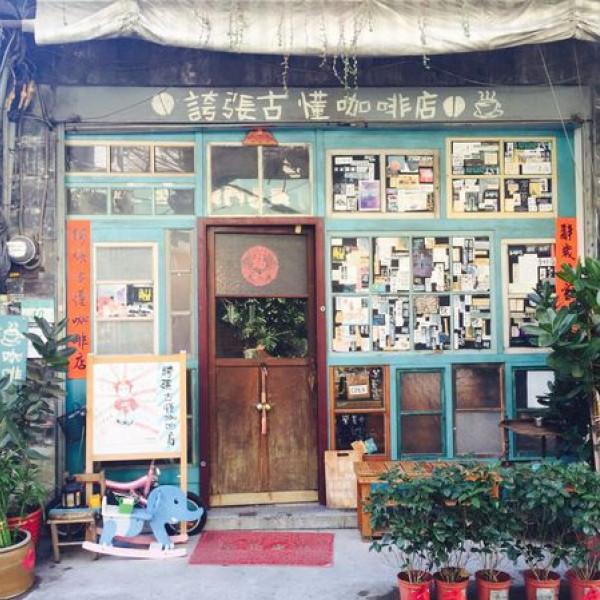 台北市 美食 餐廳 飲料、甜品 誇張古董咖啡廳