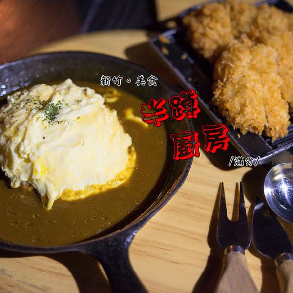 新竹市 美食 餐廳 餐廳燒烤 燒烤其他 新竹半蹲廚房