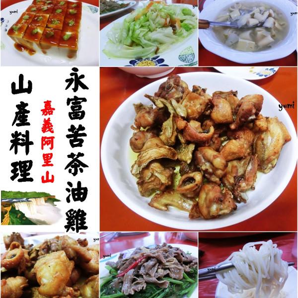 嘉義縣 美食 餐廳 中式料理 熱炒、快炒 永富苦茶油雞