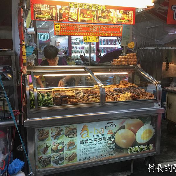 高雄市 美食 攤販 滷味 鴨霸王國煙燻滷味