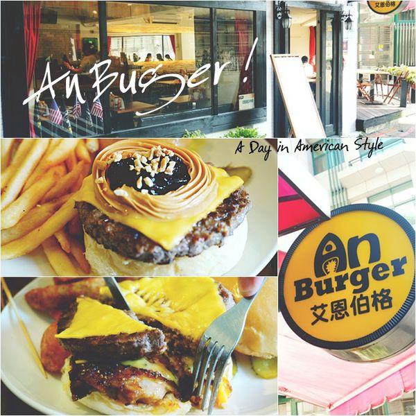 台北市 美食 餐廳 異國料理 美式料理 艾恩伯格 An Buge