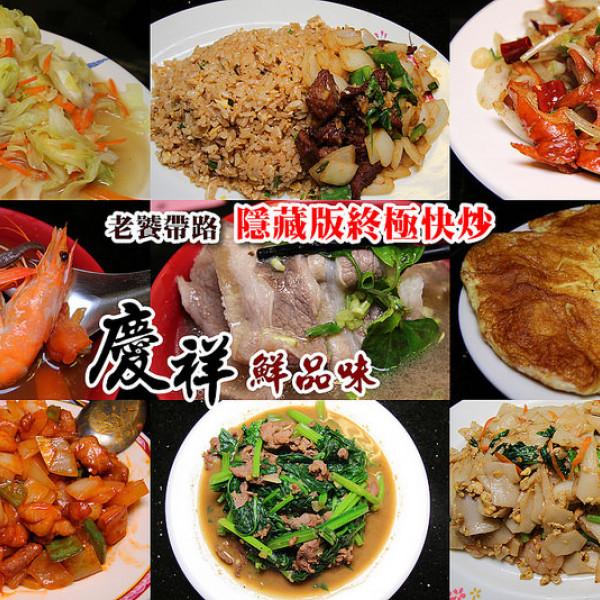 彰化縣 美食 餐廳 中式料理 熱炒、快炒 慶祥鮮品味