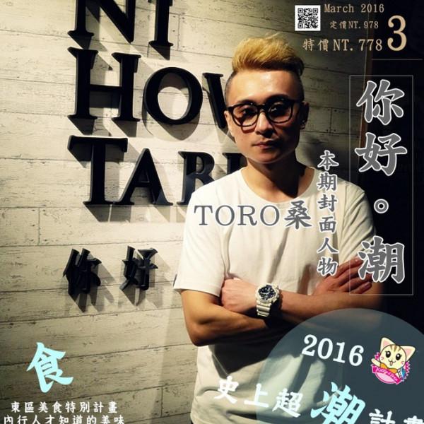台北市 美食 餐廳 異國料理 美式料理 NI HOW TABLE你好餐桌