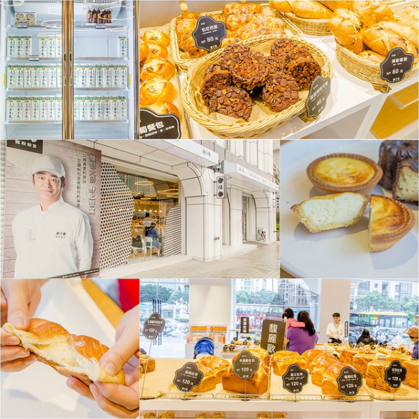 台北市 美食 餐廳 烘焙 麵粉和言
