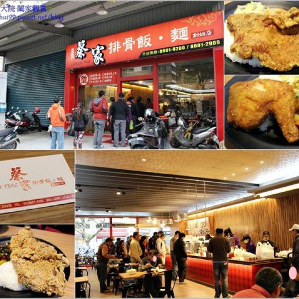 新北市 美食 餐廳 中式料理 中式料理其他 蔡家排骨飯