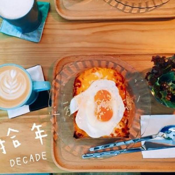 台中市 美食 餐廳 咖啡、茶 咖啡館 拾年咖啡
