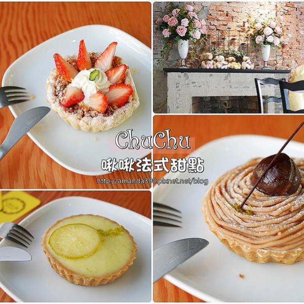 台南市 美食 餐廳 烘焙 蛋糕西點 ChuChu Pâtisserie 啾啾法式甜點