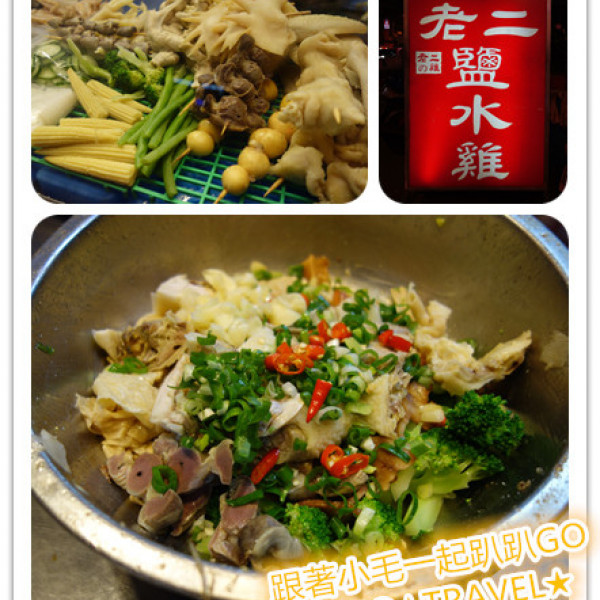 台南市 美食 餐廳 中式料理 小吃 老二鹽水雞 (武聖店)