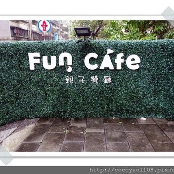 台北市 美食 餐廳 異國料理 FUN CAFE 親子餐廳