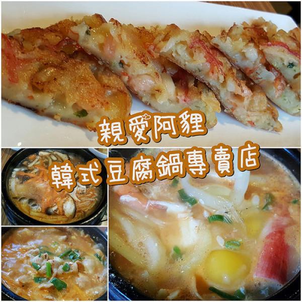 新竹縣 美食 餐廳 異國料理 韓式料理 親愛阿貍韓式豆腐鍋專賣店