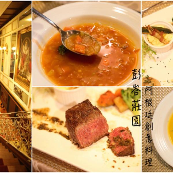 台南市 美食 餐廳 異國料理 異國料理其他 彭峇莊園—阿根廷碳烤創意料理