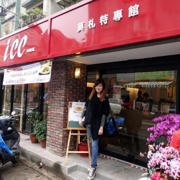 台北市 美食 餐廳 咖啡、茶 咖啡館 ICC音樂咖啡館莫札特專館