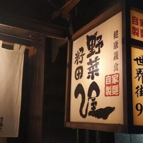 新竹市 餐飲 中式料理 籽田野菜屋