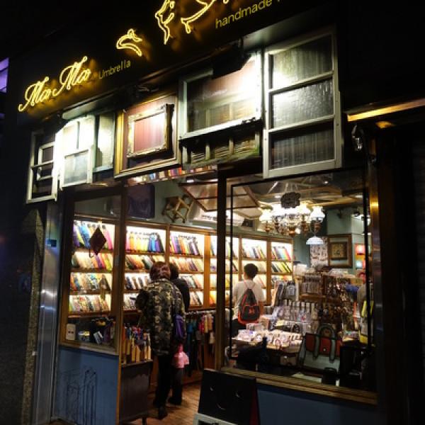 台北市 休閒旅遊 購物娛樂 手作小舖 MaMa手創