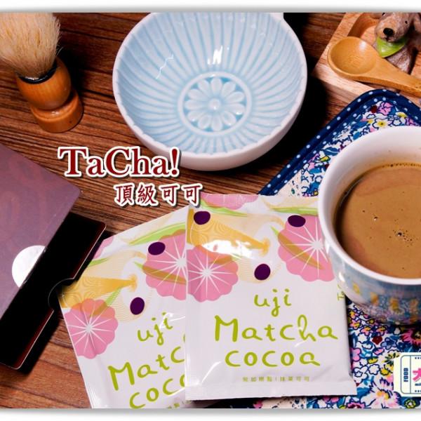 台北市 休閒旅遊 購物娛樂 設計師品牌 TaCha頂級可可沖泡飲