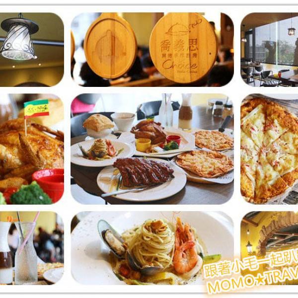 嘉義市 美食 餐廳 異國料理 義式料理 choice喬義思窯烤手作廚房 (嘉義莊園店)