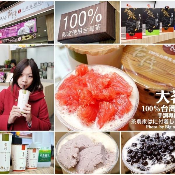 台中市 美食 餐廳 飲料、甜品 飲料專賣店 大茗台灣茶手調專賣店