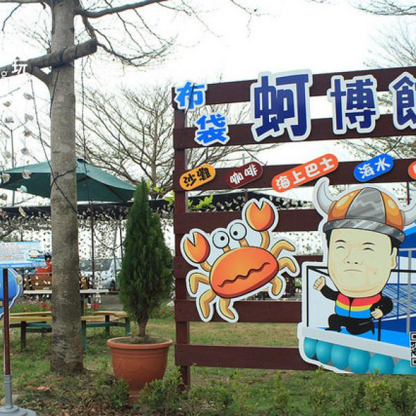 嘉義縣 休閒旅遊 景點 觀光魚場 蚵博館