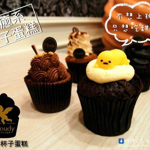 台中市 美食 餐廳 烘焙 烘焙其他 Cloudy Cupcake克勞蒂杯子蛋糕(中友店)