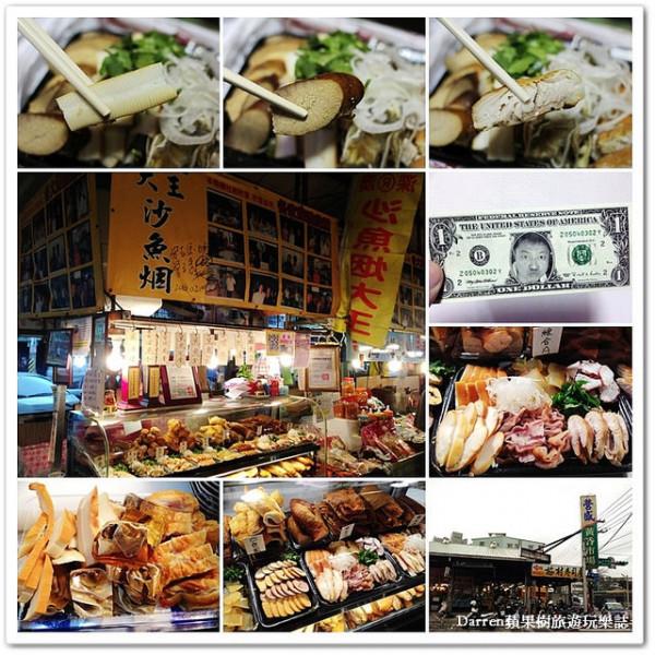 桃園市 美食 餐廳 中式料理 中式料理其他 深澳鯊魚烟大王