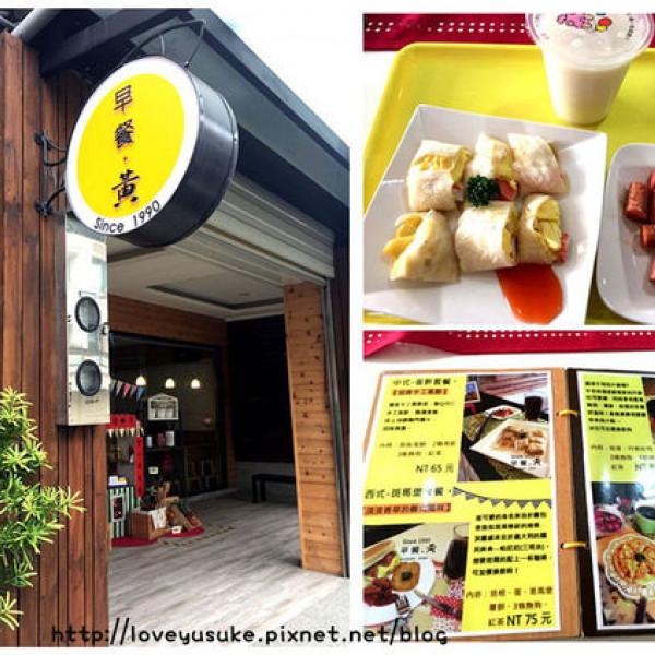 台中市 美食 餐廳 中式料理 中式早餐、宵夜 早餐黃