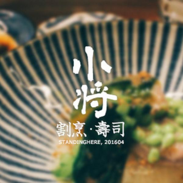 台北市 美食 餐廳 異國料理 日式料理 小將割烹壽司