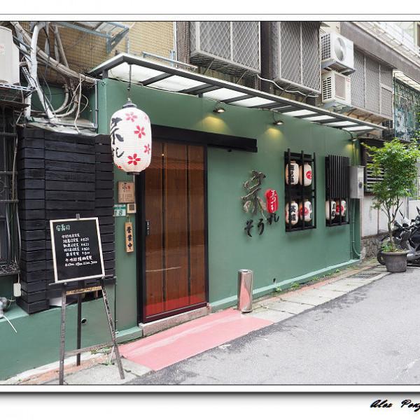 台北市 美食 餐廳 異國料理 宗壽司