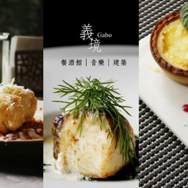台南市 美食 餐廳 異國料理 義式料理 義境餐廳